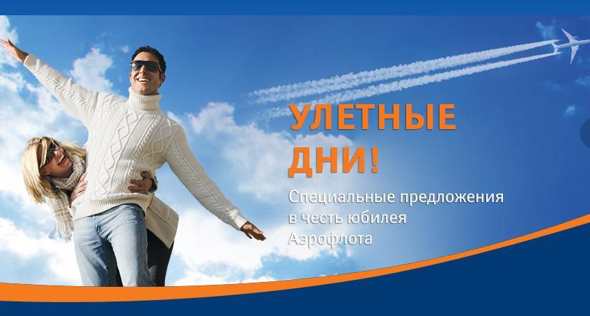 В честь 90-летнего юбилея «Аэрофлот» делает скидки на билеты