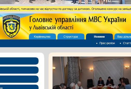 На сайте львовской милиции появилось объявление о продаже наркотиков