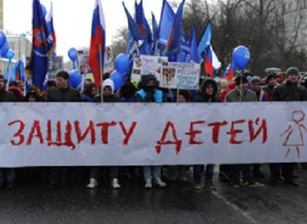 В Москве прошёл «Марш в защиту детей»