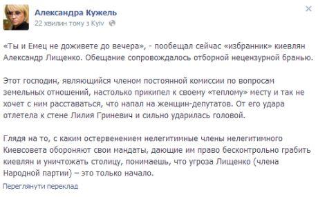 Александра Кужель заявила, что депутат её угрожает смертью