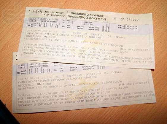 что годы сколько стоит билет до украины может проявляться