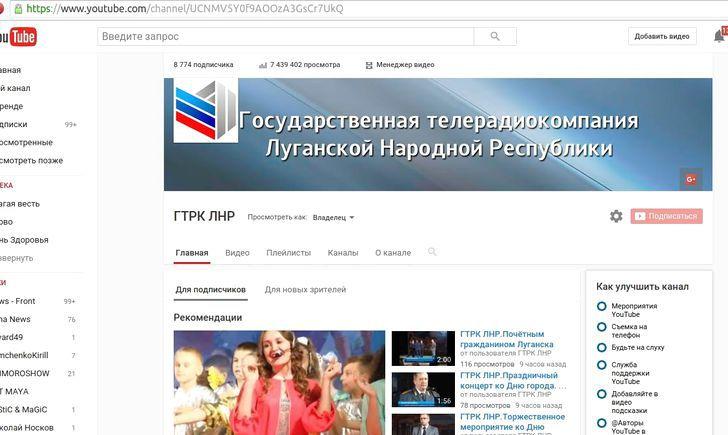 Хакеры уничтожили канал «ЛНР» вYouTube