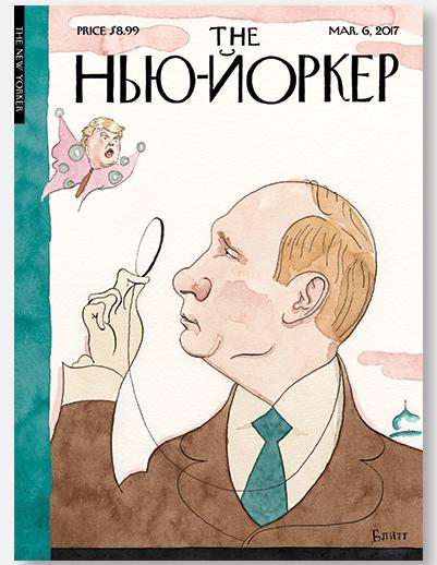 В марте журнал New Yorker выйдет с Путиным на обложке