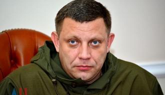 Захарченко заявил о готовности сесть за стол переговоров с украинским президентом