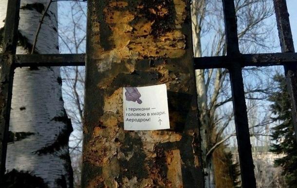 В Донецке появились листовки с изображением барельефа Стуса