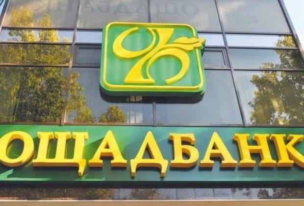 Ощадбанк отсудил у РФ 1,3 миллиарда долларов за убытки в результате аннексии Крыма