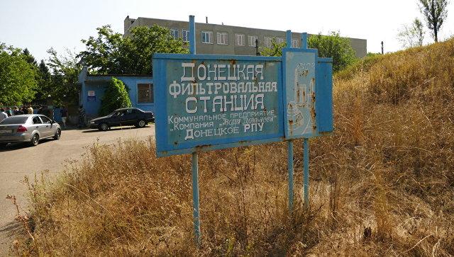 Из-за обстрелов была обесточена Донецкая фильтровальная станция