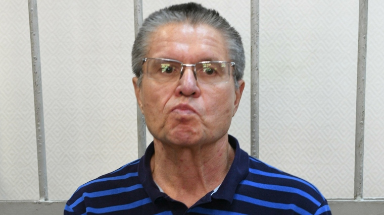 Арест с имущества Алексея Улюкаева снят судом