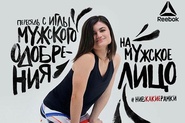 Компания Reebok прокомментировала рекламный скандал в России