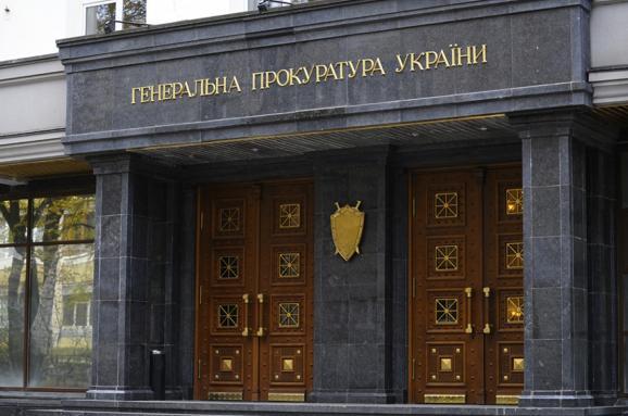 Генеральная прокуратура вызывает на допрос бывших чиновников