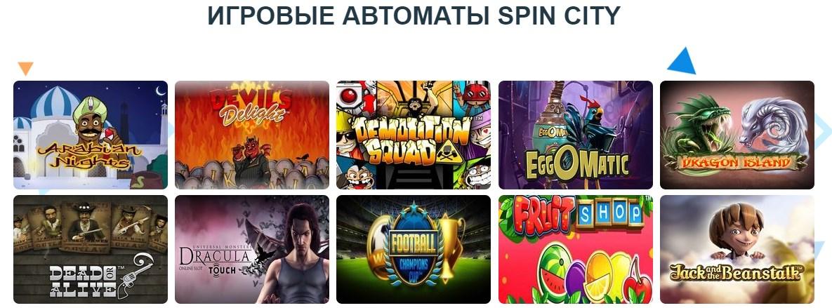 официальный сайт казино спин сити отзывы