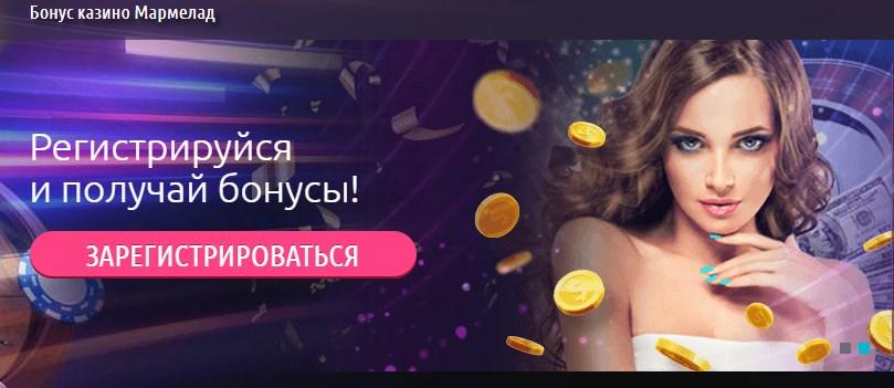 мармелад казино игровые автоматы